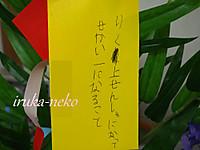 20140710chibi1