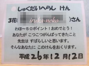 20141213chi